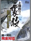 上物釣りの裏技 Book Cover