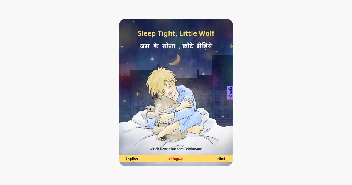 Sleep Tight, Little Wolf – जम के सोना , छोटे भेड़िये (English – Hindi)   Bilingual children's book, age 2-4 and up