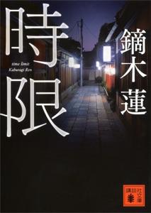 時限 Book Cover