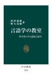 言語学の教室 哲学者と学ぶ認知言語学 Book Cover