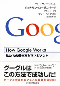 How Google Works Book Cover
