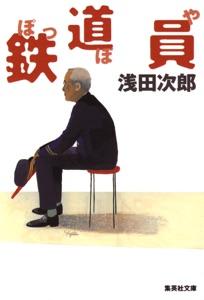 鉄道員(ぽっぽや) Book Cover