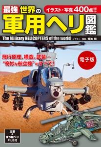 最強 世界の軍用ヘリ図鑑 Book Cover