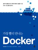 가장 빨리 만나는 Docker Book Cover