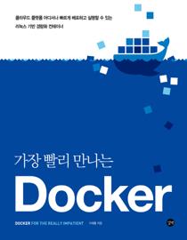 가장 빨리 만나는 Docker book