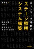 ネットワーク時代のステージ照明システム構築 Book Cover