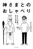 神さまとのおしゃべり-あなたの常識は、誰かの非常識- Book Cover