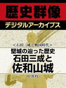 <石田三成と戦国時代>堅城の辿った歴史 石田三成と佐和山城 Book Cover