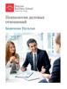 Moscow Business School - Психология деловых отношений artwork