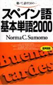 スペイン語基本単語2000 聴いて、話すための Book Cover