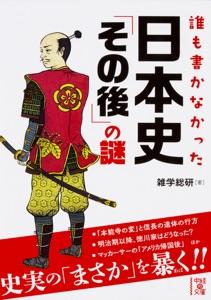誰も書かなかった 日本史「その後」の謎 Book Cover