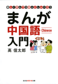 まんが中国語入門~楽しく学んで13億人としゃべろう~ Book Cover