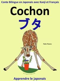 Conte Bilingue en Japonais avec Kanji et Français: Cochon — ブタ (Collection apprendre le japonais) - Colin Hann