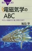 新装版 電磁気学のABC やさしい回路から「場」の考え方まで Book Cover