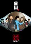 《盲目》保險金詐騙案漫畫