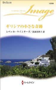 ギリシアの小さな奇跡 Book Cover