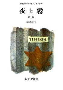 夜と霧 新版 Book Cover