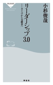 リーダーシップ3.0 カリスマから支援者へ Book Cover