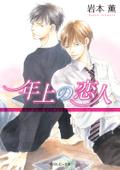 年上の恋人 Book Cover
