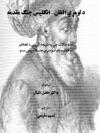 First Afghan Anglo War