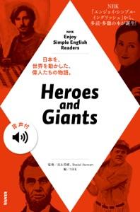 【音声付】NHK Enjoy Simple English Readers Heroes and Giants Book Cover