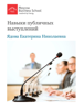 Moscow Business School - Навыки публичных выступлений artwork