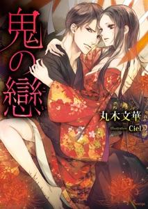鬼の戀 Book Cover