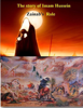 hussein abbas - The Story of Imam Hussein Zainab's Role artwork