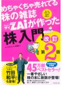 めちゃくちゃ売れてる株の雑誌ZAiが作った「株」入門 改訂第2版 Book Cover