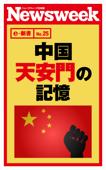 中国天安門の記憶(ニューズウィーク日本版e-新書No.25)