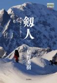 剱人 Book Cover