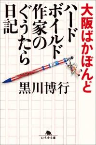 大阪ばかぼんど ハードボイルド作家のぐうたら日記 Book Cover
