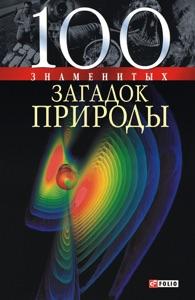 100 знаменитых загадок природы da Владимир Сядро