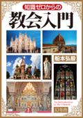 知識ゼロからの教会入門 Book Cover