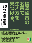 福澤諭吉の名言で生き方を見つける。 Book Cover