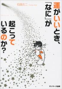 運がいいとき、「なに」が起こっているのか? Book Cover