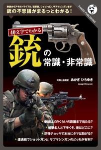 40文字でわかる 銃の常識・非常識 Book Cover
