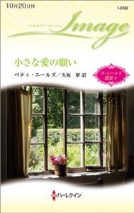小さな愛の願い【ハーレクイン・イマージュ版】 Book Cover
