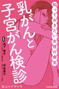 知っておきたい女性の病気 乳がんと子宮がん検診 Book Cover