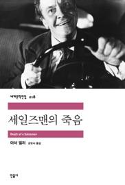 세일즈맨의 죽음 PDF Download
