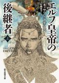 エルフ皇帝の後継者 上 Book Cover