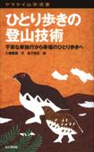 ヤマケイ山学選書 ひとり歩きの登山技術 Book Cover