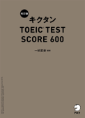 [音声DL付]改訂版 キクタン TOEIC(R) TEST SCORE 600