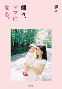 蝶々、ママになる。 Book Cover