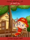 Finn The Fireman - Bilingual Arabic