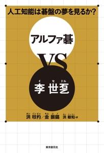 人工知能は碁盤の夢を見るか? アルファ碁VS李世ドル Book Cover