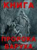 Священное писание - Аудиобиблия. Книга Пророка Варуха artwork