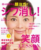 間々田佳子の顔ヨガでシワ消し!笑顔LESSON Book Cover