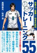 日本人が世界一になるためのサッカーゆるトレーニング55