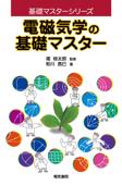 電磁気学の基礎マスター Book Cover
